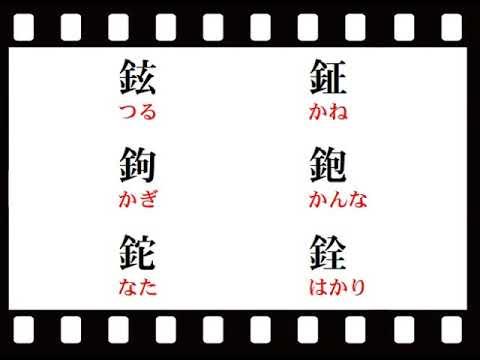 の 金 漢字 偏