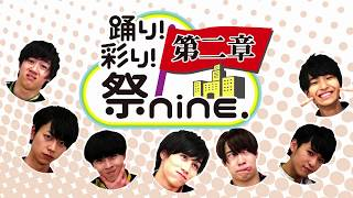 【4K】踊り!彩り!祭nine.第二章 #1