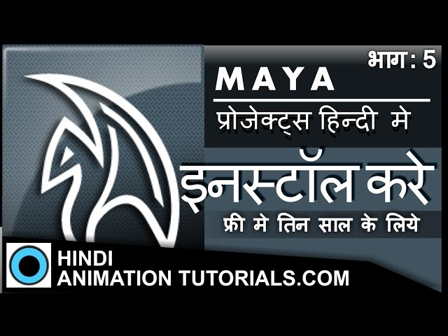 Install Autodesk maya for free & set project Hindi Part 11