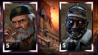 Дедушка против Доктора Dead by Daylight летсплей! Horror Game Алекс плей