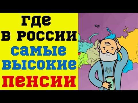 Где в России Самые Высокие Пенсии