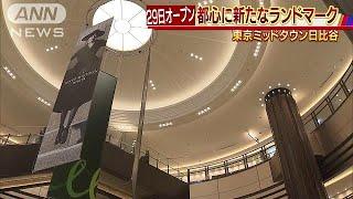 東京ミッドタウン日比谷 新名所がまもなくオープン(18/03/22)