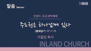 2021 01 16 토요새벽예배 [이필립 목사]