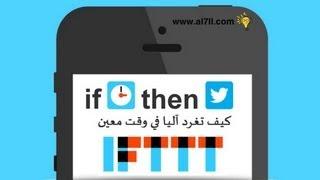 كيف تغرد آليا في تويتر من الايفون بواسطة تطبيق IFTTT