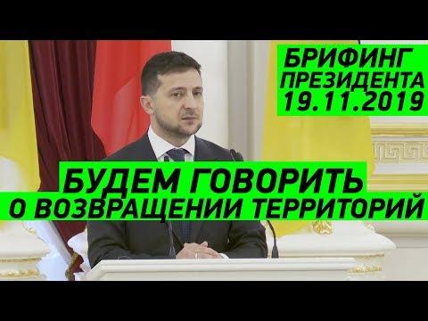 Брифинг президента Зеленского от 19.11.2019