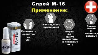 видео М16- спрей для потенции