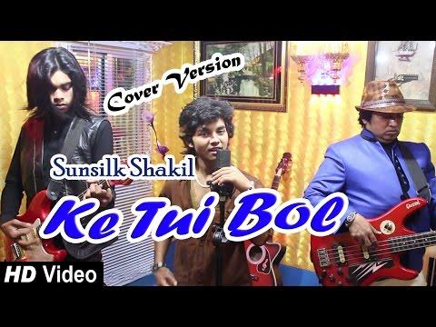 Ke Tui Bol - Cover Version | Sunsilk Shakil | Rock Studio