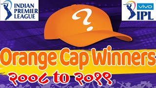 All IPL Orange Cap Winners from 2008 to 2019