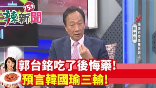 【辣新聞152】郭台銘吃了後悔藥! 預言韓國瑜三輸! 2019.12.24