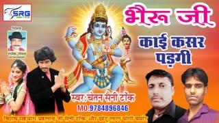 राजस्थानी dj सांग 2017 !! भेरू जी काई कसर पड़गी !! New Marwadi Dj Song Dhamaka