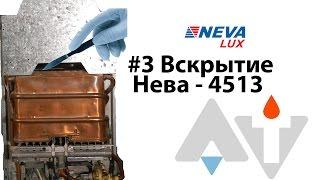 видео Газовый котел Нева Люкс - обзор оборудования Балтийской Газовой Компании