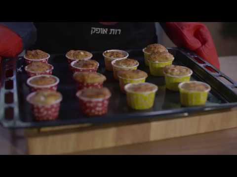 מאפין פיצה עם הגבינות המקוריות של נני