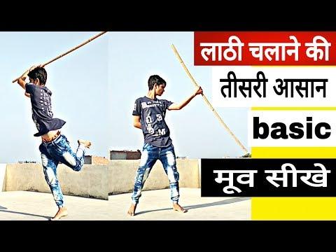 लाठी चलाने की तीसरी आसान basic मूव सीखे | Learn third simple basic move of Bo staff | 2018 | ST Arts en streaming