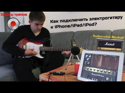 Как подключить гитару к айфону