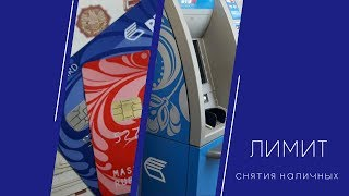 Какой лимит на снятие наличных с карты в банкомате ВТБ 24