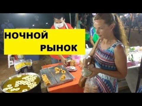 Ночной рынок Карон/Тайские пончики, блины/Мастер класс/Тайланд/Пкукет