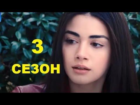 КЛЯТВА 246 СЕРИЯ 3 СЕЗОН Хикмет исцелится