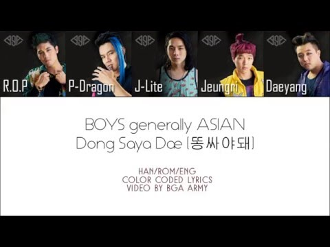 BgA - Dong Saya Dae (똥싸야돼) Lyrics (Color Coded Han|Rom|Eng) || by: BgA Army