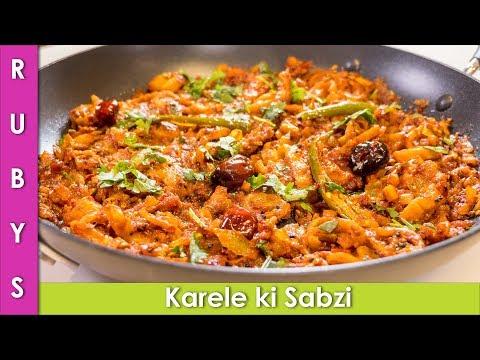 Karele ki Sabzi Bhuna Karela Bitter Gourd Recipe in Urdu Hindi - RKK