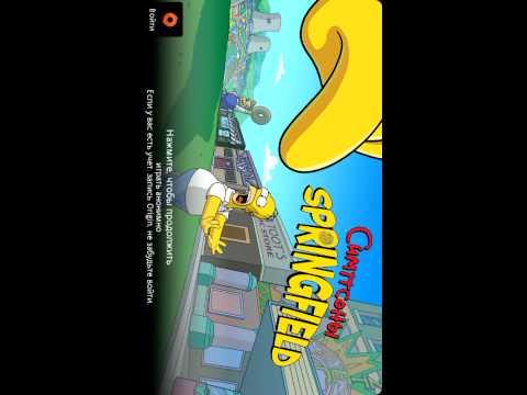 Simpsons Hit & Run Секреты и Баги