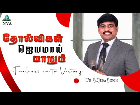 Failures to Victory.. Message by Pr.S.Jeba Singh(New Vision Assembly)