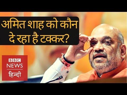 Amit Shah to face challenge from Dalit Leader in Gandhinagar Lok Sabha constituency (BBC Hindi)