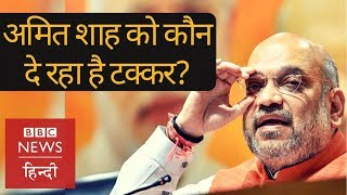 Amit Shah to face challenge from Dalit Leader in Gandhinagar Lok Sabha constituency (BBC Hindi)
