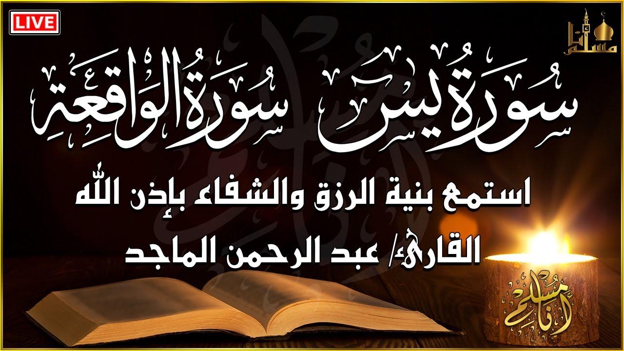 سورة يس، سورة الواقعة تلاوة عذبة تريح القلب ❤ | القارئ عبد الرحمن الماجد | استمع بنية الرزق و الشفاء