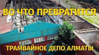 Что построят на месте трамвайного депо в Алматы