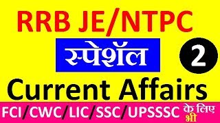 Railway JE/NTPC स्पेशॅल Current Affairs 2019, RRB JE/NTPC Current Affairs in Hindi, Exam Forum