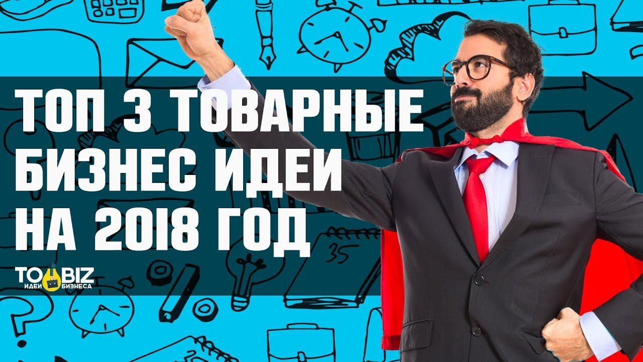 Бизнес идеи 2018 начинающих идеи бизнеса2018