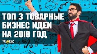 видео Бизнес идеи 2018 года