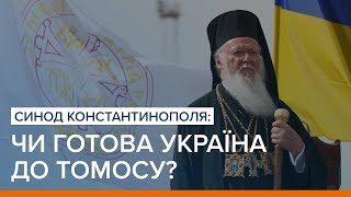 Синод Константинополя: Томос для України   Ваша Свобода