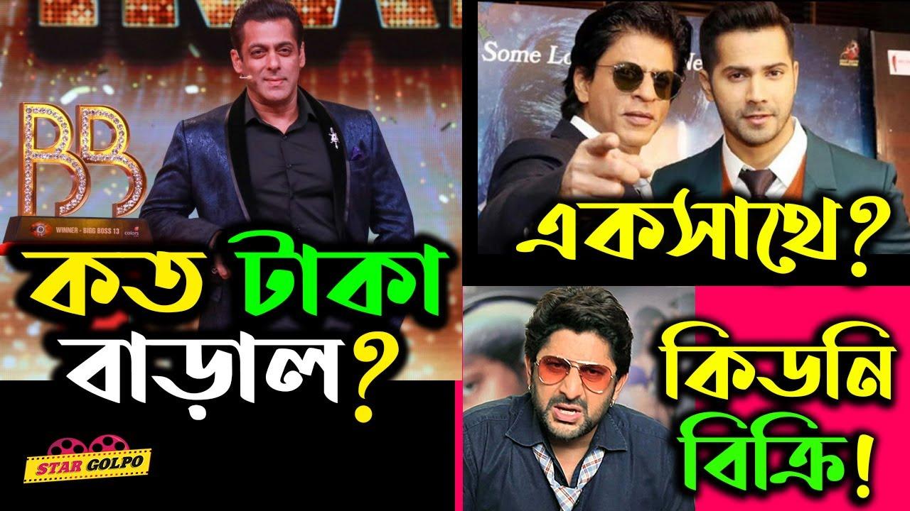 Bigg Boss 14 কত টাকা বাড়ালেন Salman? Shahrukh এবার সুযোগ দিবে কি Varun Dhawan কে ? Star Golpo