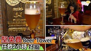 【尖沙咀】堅免費!任飲2小時~Beer Tower!Crazy~