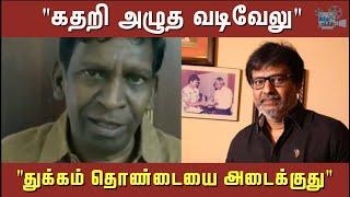 vadivelu-very-emotional-about-vivek-rip-vivek-sir-hindu-talkies