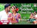 JAWANI MARKHAH BHAIL BA | Priyanka,Neel Kamal SHER E HINDUSTAN| HD VIDEO SONG 2019