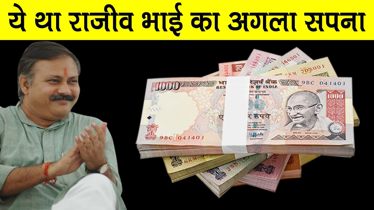 4 Ways to Bring Black Money Back to India Exposed By Rajiv Dixit
