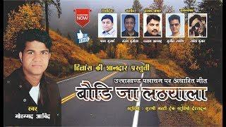 बौडि जा लठयाला || Baudi ja lathyala || Mohammad Aabid || Uttarakhandi song || New Garhwali song ||