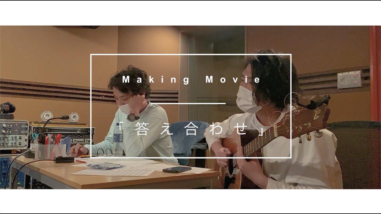 (RYO×SUKE)光永亮太×KEISUKE「答え合わせ」Making