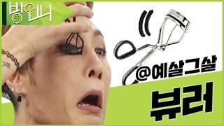 예살그살(김기수의 예쁘게 살래? 그냥 살래?) _ 02…