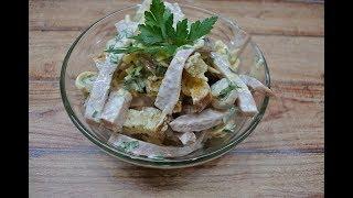 Салат с балыком и грибами - очень вкусный и простой