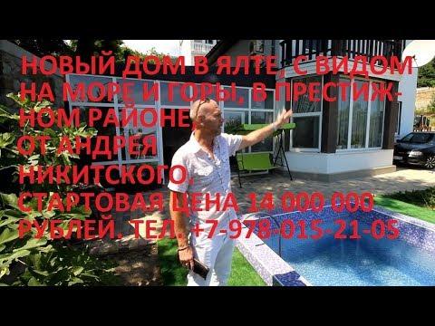 Купить дом в Ялте просто. Дом с видом на Море и горы... +7-978-015-21-05