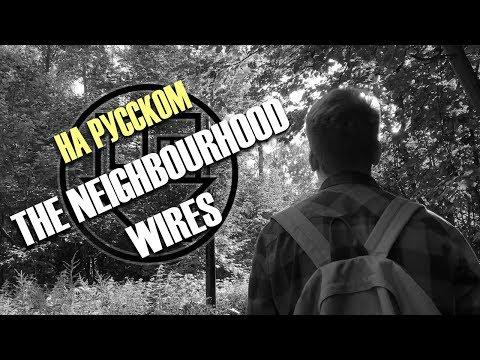 The Neighbourhood - Wires (Кавер на русском) Перевод | ТупоVad | Cover