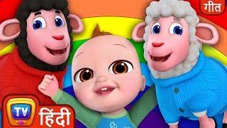 बा बा काली भेड़ गाना - इंद्रधनुष के रंग (Baa Baa Black Sheep) - Hindi Rhymes For Children - ChuChuTV