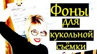 ФОНЫ ДЛЯ СЪЁМОК КУКОЛ / КАК Я СНИМАЮ ВИДЕО / ВОПРОС-ОТВЕТ