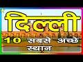 10 GREAT PLACES TO VISIT IN DELHI NCR 👈 | दिल्ली के 10 सबसे अच्छे स्थान | Hindi Video | #10ON10