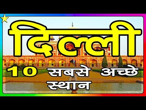 10 GREAT PLACES TO VISIT IN DELHI NCR 👈   दिल्ली के 10 सबसे अच्छे स्थान   Hindi Video   #10ON10