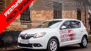 РЕАЛЬНЫЙ ТЕСТ-ДРАЙВ: Renault Sandero II(Полное описание модели с фотографиями смотрите по адресу: http://auto.informpskov.ru/news/166610.html Мы в