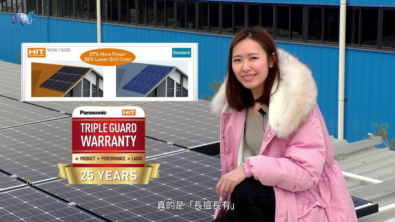 【Digifarm Video Production 】CJ Solar - Panasonic + Solar Edge 太陽能發電系統